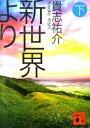 【中古】新世界より 下 /講談社/貴志祐介 (文庫)