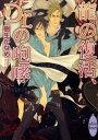 【中古】龍の復活、Dr.の咆哮 /講談社/樹生かなめ (文庫)