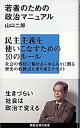 【ポイント 10倍】【中古】若者のための政治マニュアル /講談社/山口二郎 (新書)