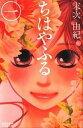【中古】ちはやふる コミック 1-38巻セット (コミック)...