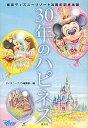 【中古】30年のハピネス 東京ディズニ-リゾ-ト30周年記念出版 /講談社/Disney Fan編集部 (単行本(ソフトカバー))