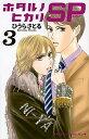 【中古】ホタルノヒカリSP 3 /講談社/ひうらさとる (コミック)