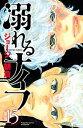 【中古】溺れるナイフ 15 /講談社/ジョ-ジ朝倉(コミック)