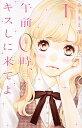 【中古】午前0時 キスしに来てよ 1 /講談社/みきもと凜 (コミック)