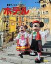 【中古】東京ディズニ-リゾ-トホテルガイドブック 2016 /講談社/Disney Fan編集部 (ムック)