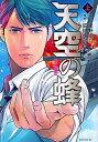 漫畫 - 【中古】天空の蜂 上 /講談社/東野圭吾 (コミック)