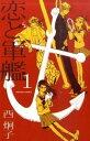 【中古】恋と軍艦 1 /講談社/西炯子 (コミック)