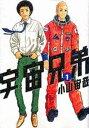 【中古】宇宙兄弟 コミック 1-34巻セット (コミック)