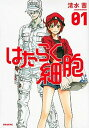 【中古】はたらく細胞 コミック 1-5巻 (コミック) 全巻セット