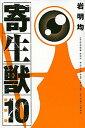 【中古】寄生獣 10 新装版/講談社/岩明均 (コミック)...