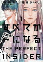 【中古】すべてがFになる-THE PERFECT INSID...