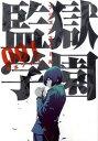 【中古】監獄学園 コミック 全28巻セット (コミック)...