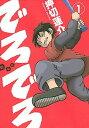 【中古】でろでろ 新装版 コミック 全8巻完結セット (ヤングマガジンKC)(コミック) 全巻セット