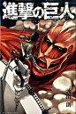 【ポイント 10倍】【中古】進撃の巨人 コミック 1-26巻...