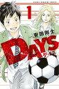 【中古】DAYS デイズ コミック 1-41巻セット(コミック) 全巻セット