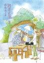 書, 雜誌, 漫畫 - 【中古】海月と私 2 /講談社/麻生みこと (コミック)