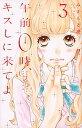 【中古】午前0時 キスしに来てよ 3 /講談社/みきもと凜 (コミック)