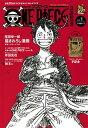 【中古】ONE PIECE magazine Vol.1 /集英社/尾田栄一郎 (ムック)