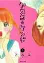 【中古】ヤスコとケンジ 2 /集英社/アルコ (文庫)