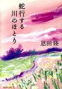 【中古】蛇行する川のほとり /集英社/恩田陸 (文庫)