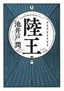 【中古】陸王 /集英社/池井戸潤 (単行本(ソフトカバー))...