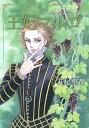 王妃マルゴ volume 2 /集英社/萩尾望都 (コミック)