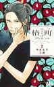 【中古】椿町ロンリ-プラネット 2 /集英社/やまもり三香 (コミック)