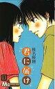 【中古】君に届け コミック 全30巻セット (コミック)