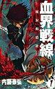 【中古】血界戦線 コミック 1-10巻セット (ジャンプコミ...
