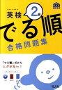 【中古】英検2級でる順合格問題集 /旺文社/旺文社 (単行本)