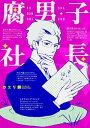 【中古】腐男子社長 /KADOKAWA/カエリ鯛 (単行本)