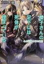 【ポイント 10倍】【中古】櫻子さんの足下には死体が埋まって...