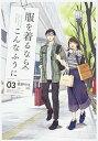 【中古】服を着るならこんなふうに volume 03 /KADOKAWA/縞野やえ (コミック)