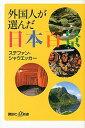 【中古】外国人が選んだ日本百景 /講談社/ステファン・シャウエッカ- (新書)