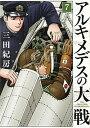 【中古】アルキメデスの大戦 7 /講談社/三田紀房(コミック)