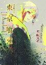 【中古】東京喰種〈JAIL〉 Game Scenario B...