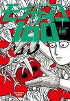【中古】モブサイコ100 7 /小学館/ONE (コミック)