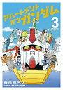 【中古】アパ-トメント・オブ・ガンダム 3 /小学館/春風邪三太(コミック)