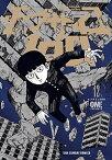 【ポイント 10倍】【中古】モブサイコ100 12 /小学館/ONE (コミック)【年末 セール SALE 対象商品】