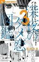【中古】深夜のダメ恋図鑑 3 /小学館/尾崎衣良 (...