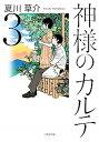 【中古】神様のカルテ 3 /小学館/夏川草介 (文庫)