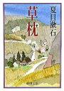 【中古】草枕 改版/新潮社/夏目漱石 (文庫)