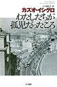 【中古】わたしたちが孤児だったころ /早川書房/カズオ・イシ
