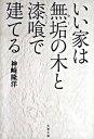 【中古】いい家は無垢の木と漆喰で建てる /文藝春秋/神崎隆洋...