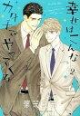 【中古】幸せはこんなカタチでやってくる 2 〔新装版〕/幻冬舎コミックス/葉芝真己 (コミック)