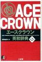 【中古】エ-スクラウン英和辞典 第2版/三省堂/投野由紀夫 (単行本)