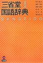 【中古】三省堂国語辞典 第6版/三省堂/見坊豪紀 (単行本)