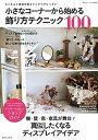 【中古】小さなコ-ナ-から始める飾り方テクニック100 センスよく雑貨を飾るインテリアレッスン /主婦と生活社 (ムック)