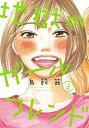 地獄のガールフレンド 3 /祥伝社/鳥飼茜 (コミック)