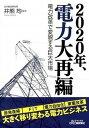 【中古】2020年、電力大再編 電力改革で変貌する巨大市場 /日刊工業新聞社/井熊均 (単行本)